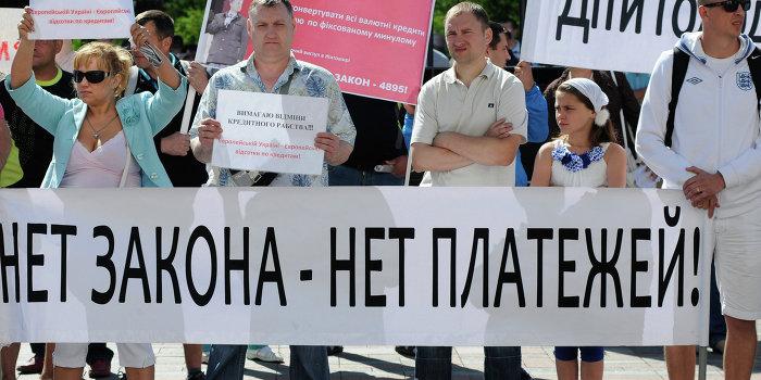 Всеукраинский митинг Скажем нет валютному рабству!