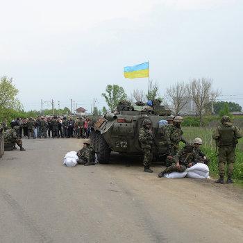 Украинские военные начали штурм города Славянска