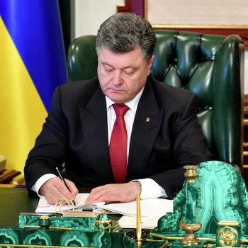 П.Порошенко подписывает Закон о люстрации