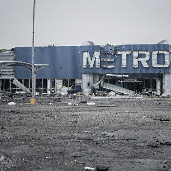 Разрушенный гипермаркет Metro