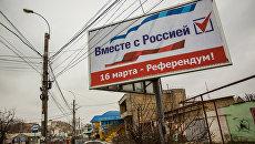 Константинов: Собчак не знает, какие вопросы выносились на крымский референдум