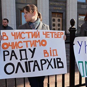 Акция Чистый четверг у здания Верховной Рады Украины