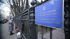Цветы у посольства Украины в Москве