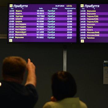 В Киевском аэропорту Борисполь ждут прилета родственников жертв крушения лайнера Boeing 777 Малайзийских авиалиний