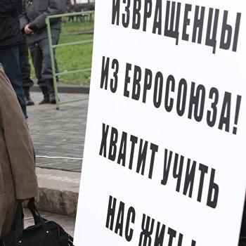 Акция против пропаганды порока на Болотной площади в Москве