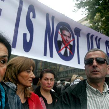 Участники акции протеста грузинской оппозиции