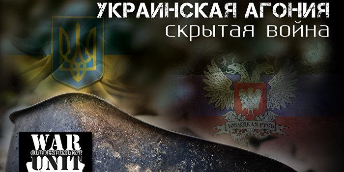 положение фильм украинская агония скрытая война комментарии запросу