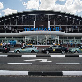 Международный украинский аэропорт Борисполь