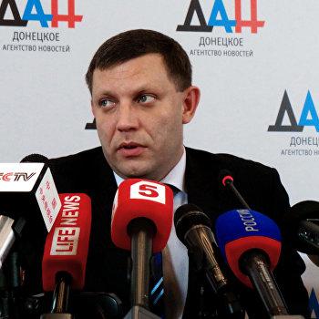 Пресс-конференции главы ДНР А.Захарченко