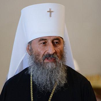 Предстоятелем Украинской православной церкви избран митрополит Онуфрий