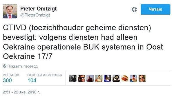 Нидерландский депутат вскрыл неудобную информацию о катастрофе MH17