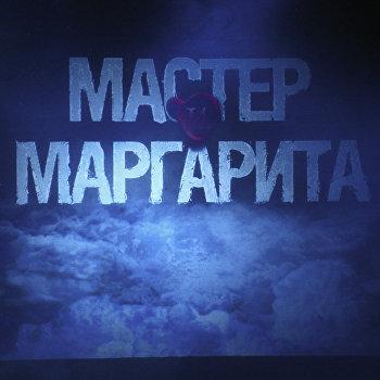 Премьера мюзикла Мастер и Маргарита