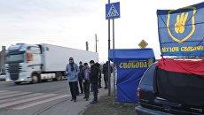 Украинские националисты заявили о возобновлении блокады российских фур