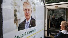 Бортник: Президентские амбиции Садового не актуальны