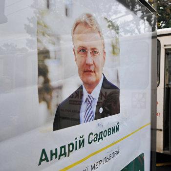 Предвыборная агитация во Львове