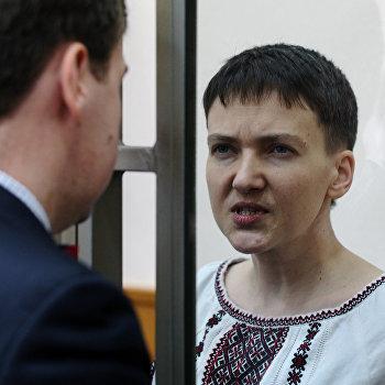 Заседание суда по делу гражданки Украины Надежды Савченко
