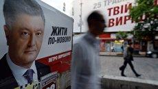 За разорванный портрет Порошенко украинца посадили на 4,5 года