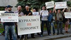 Акции в поддержку задержанных на Украине журналистов российских СМИ