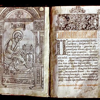 Первая печатная книга Апостол