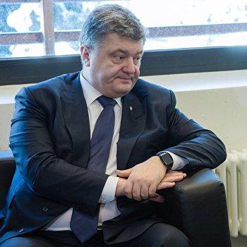 Президент Украины Петр Порошенко на ВЭФ в Давосе