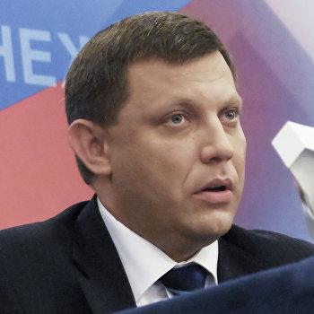 Пресс-конференция главы ДНР А.Захарченко в Донецке