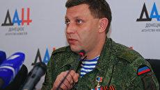 Брифинг глав ДНР Александра Захарченко и глав ЛНР Игоря Плотницкого