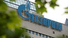 """Годовое общее собрание акционеров компании """"Газпром"""""""