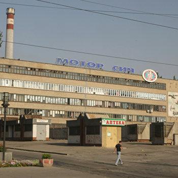 Открытое акционерное общество Мотор Сич в Запорожье