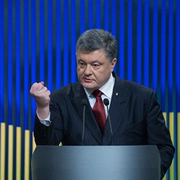 Президент Украины П. Порошенко провел первую пресс-конференцию в 2016 году