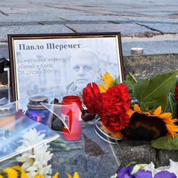 Акция памяти журналиста Павла Шеремета в Киеве