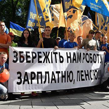 Акция протеста шахтёров в Киеве