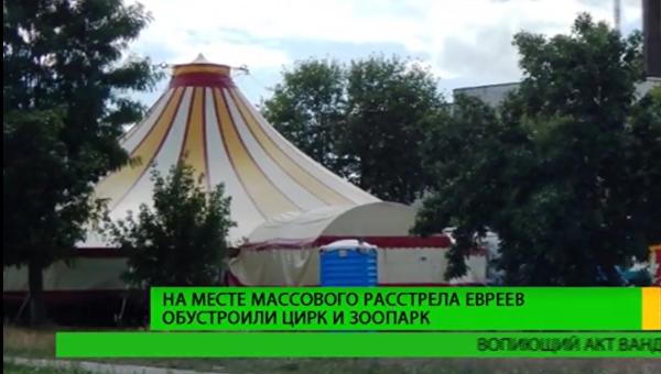 ВВолынской области наместе массовых расстрелов евреев разместили зоопарк