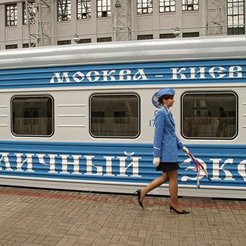 Фирменный поезд Столичный Экспресс Москва - Киев
