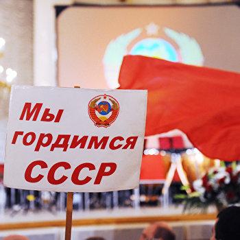 Праздничный концерт, посвященный 90-летию создания СССР