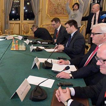В Париже началась встреча глав МИД нормандской четверки