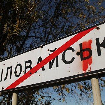 Города Украины. Иловайск