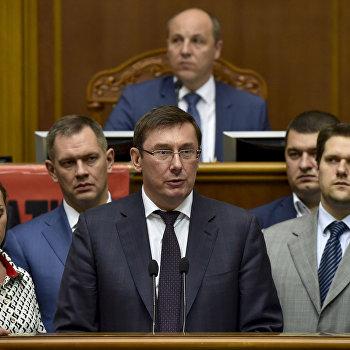 Президент Украины П.Порошенко назначил Ю. Луценко новым генпрокурором Украины