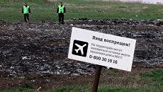 """Эксперты из Нидерландов и Малайзии посетили место крушения """"Боинга"""" в Донецкой области"""