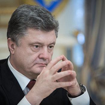 Встреча президента Украины П.Порошенко с президентом МККК П.Маурером