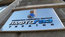 «Нафтогаз» скрыл решение Стокгольмского арбитража