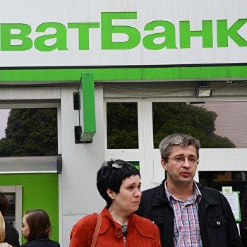 ПриватБанкприостановил работу в Донецкой и Луганской областях