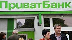 """""""ПриватБанк""""приостановил работу в Донецкой и Луганской областях"""