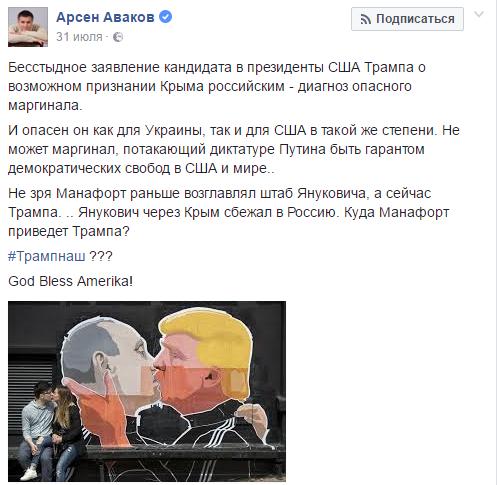 """""""Очевидно, что Трампу будет невыгодно выглядеть ставленником Путина"""", - Гопко - Цензор.НЕТ 8836"""