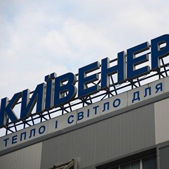 Киевэнерго в Киеве