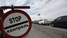 Украинские силовики перекрыли КПП под Горловкой