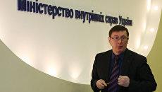 Глава МВД Украины Юрий Луценко