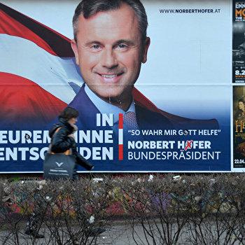 Предвыборная агитация в Вене