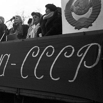 Митинг, посвященный годовщине референдума о сохранении СССР