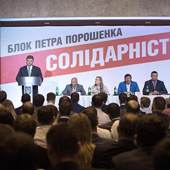 Мэр Киева В.Кличко избран главой партии Блок Петра Порошенко Солидарность