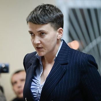 Допрос Н. Савченко в киевском суде по делу против главы ЛНР И. Плотницкого